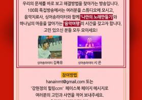 ☆강현정의 힐링ccm 100회 특집방송에 여러분을 초대합니다.☆