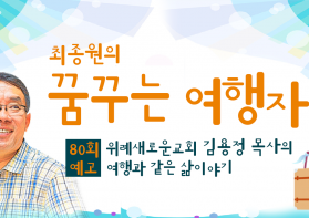김용정 목사가 청년들에게 추천하는 여행은?