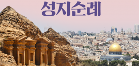 성탄절의 기념을 베들레헴에서 이스라엘 요르단 성지순례