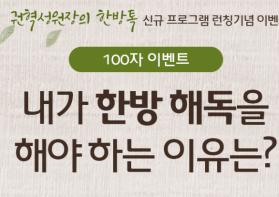 [종료] <권혁성 원장의 한방톡> 신규 프로그램 론칭 이벤트!