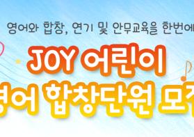 JOY 어린이 영어 합창단원 모집