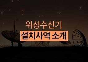 해외선교사 위성수신기 설치