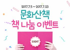 [종료] <문화산책> 책 나눔 이벤트