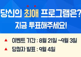 [종료] 당신의 최애 프로그램은? 지금 투표해주세요!