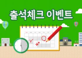[종료] 라디오JOY 블로그 오픈기념  출석체크 이벤트