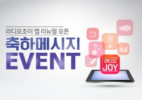 [종료] CTS라디오JOY 리뉴얼 축하 이벤트!