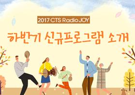 9월을 맞아 새롭게 선보이는 CTS라디오JOY 프로그램을 소개합니다!