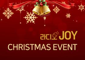 [종료] CTS라디오JOY 성탄절 이벤트