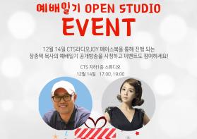 [종료] 예배일기 공개방송 EVENT!