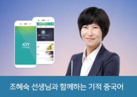 조혜숙 선생님과 함께하는 기적의 한국어