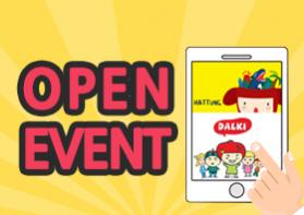 [종료]유아교육전문 유튜브채널, kids eduTV  오픈 이벤트