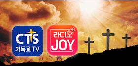 CTS TV/Radio Joy APP 부활절 예배 생중계