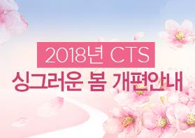 2018 CTS 싱그러운 봄 개편안내