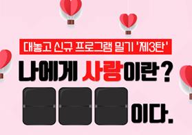 [종료] CTS라디오JOY_나에게 사랑이란?