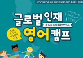 글로벌 인재 영어 캠프!