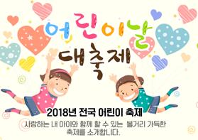 2018 어린이날 전국 어린이 축제 소개