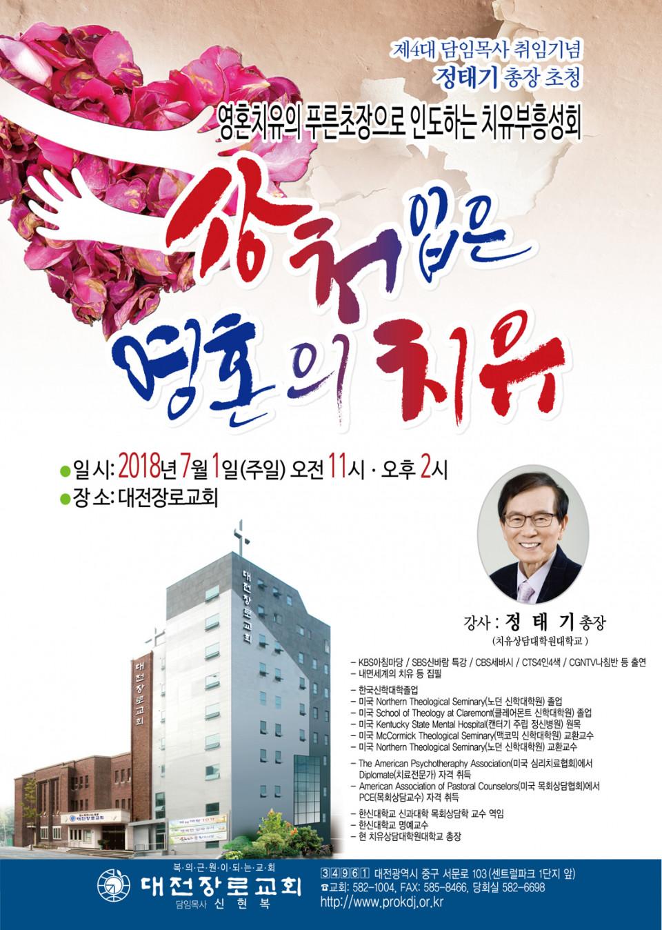 185-260일일부흥회인쇄6.jpg