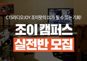 [종료]조이 캠퍼스 실전반 2기 모집