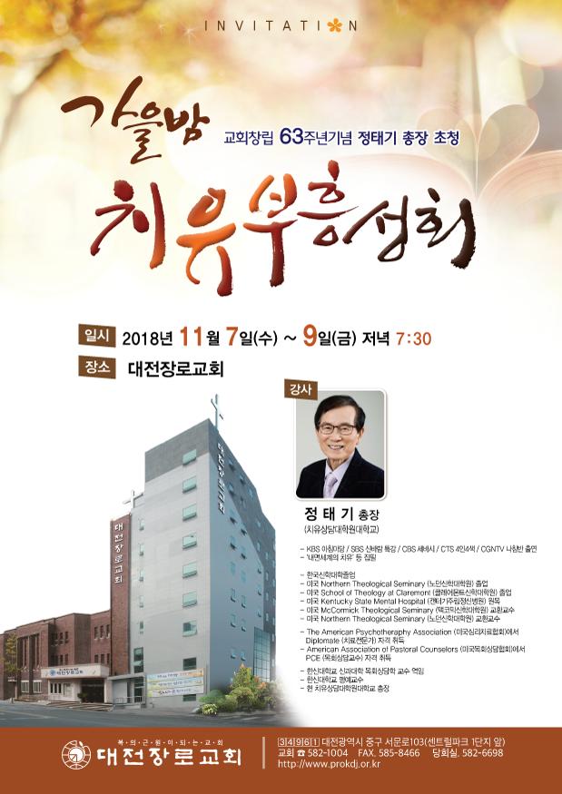 대전장로교회_가을-치유집회-전단지.png