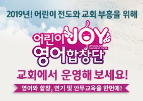 JOY어린이영어합창단 운영 교회 모집
