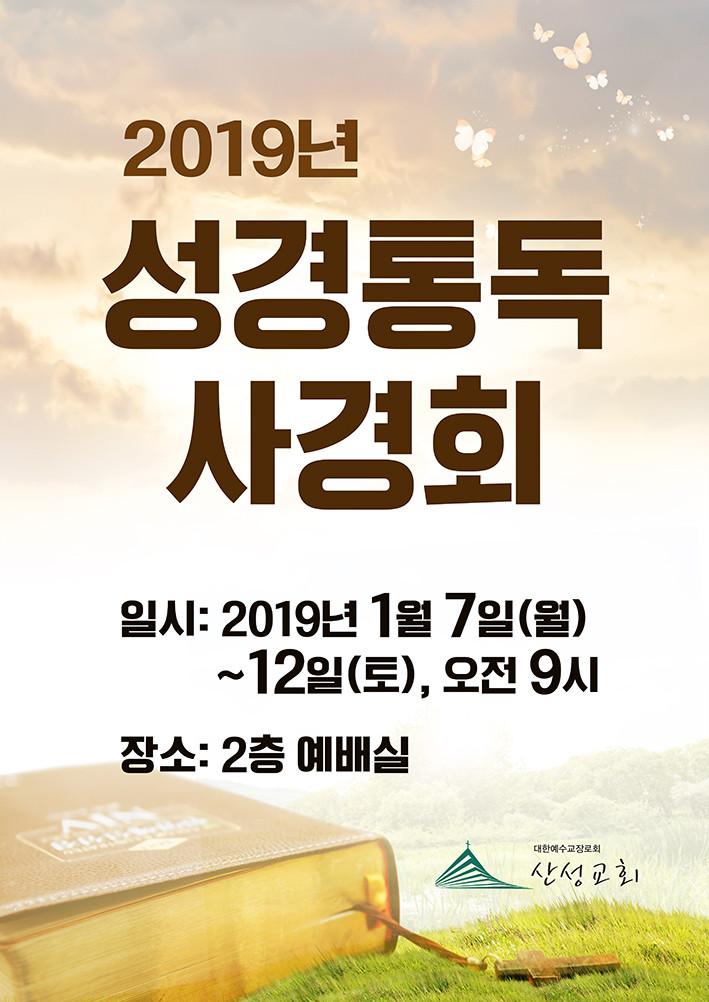 2019_성경통독사경회_포스터.jpg