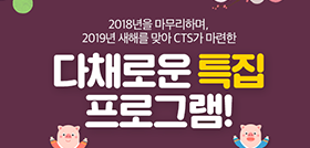 2018 송년, 2019 신년 특집 프로그램 안내