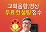 교회음향,영상무료 컨설팅 접수중