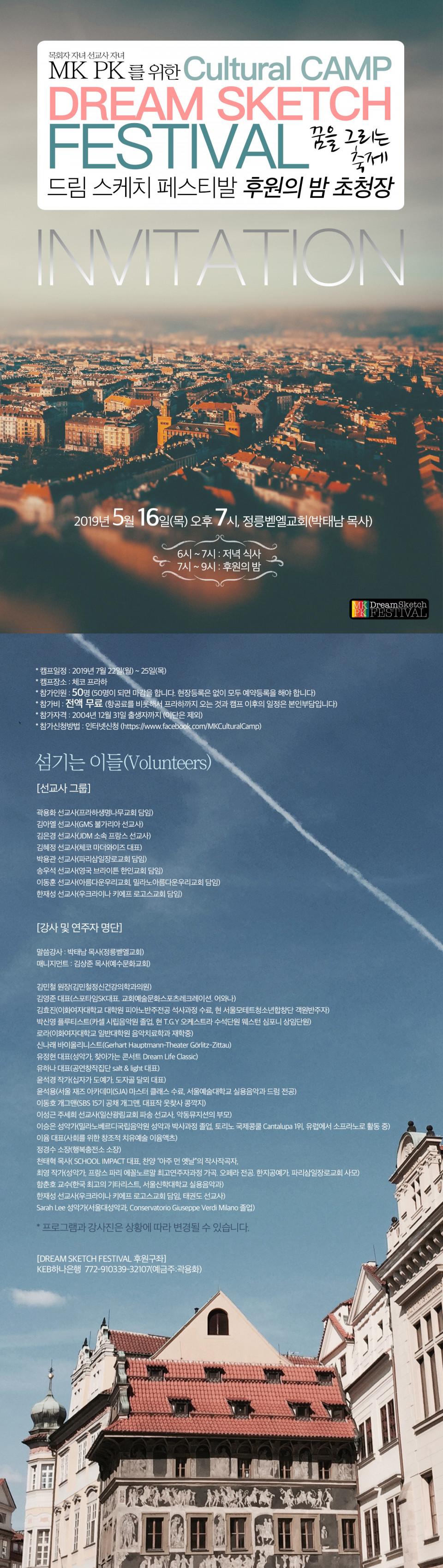 최종수정안_초청장.jpg