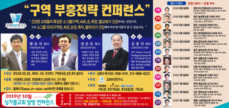 구역부흥전략컨퍼런스.jpg