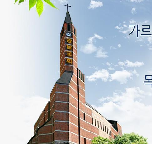 강남교회.jpg