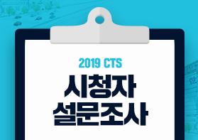 2019 CTS 시청자 설문조사