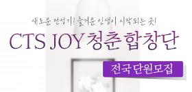 CTS  JOY청춘합창단 단원모집