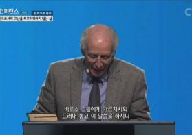 [TGC컨퍼런스] 존 파이퍼 목사