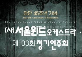 서울윈드 오케스트라 제103회 정기 연주회