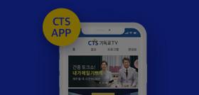 CTS APP 만족도 설문조사 이벤트!
