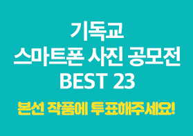 기독교 스마트폰 사진 공모전 BEST23에 투표해주세요!