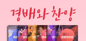 """대한민국 대표 워십팀의 찬양예배 실황! CTS라디오JOY """"경배와 찬양"""""""