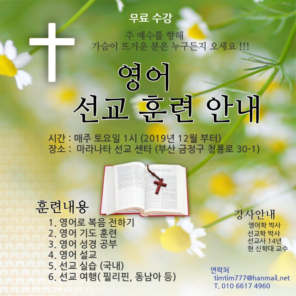영어선교훈련_1_(1).png
