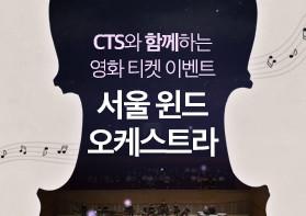 서울 윈드 오케스트라 티켓 이벤트