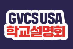 성공적인 미국유학을 위한 GVCS USA 학교설명회