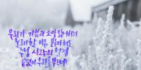 어노인팅, '우리 모여 노래하며'