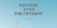 요한1서 4장 19절