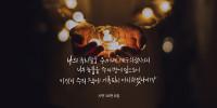 시편 56편 8절