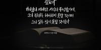 로마서 11장 33절