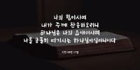시편 59편 17절