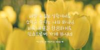 어노인팅, '내 마음이 참 외로울 때'