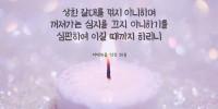 마태복음 12장 20절