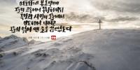 시편 107편 13-14절