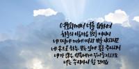 신명기 28장 12절