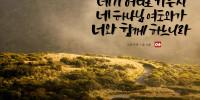 여호수아 1장 9절